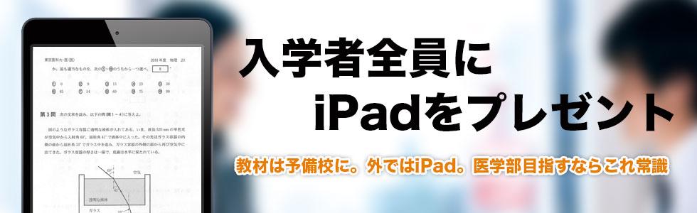 iPad教材