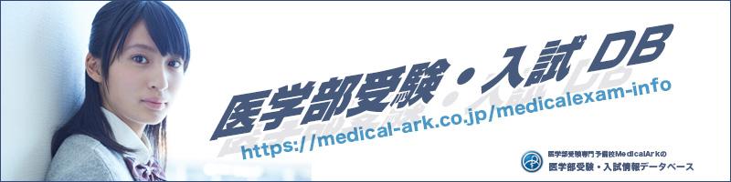 医学部受験情報データベース