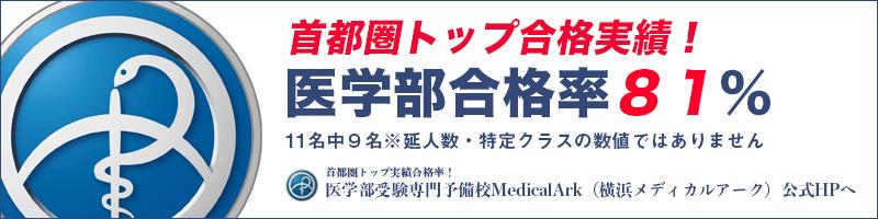 医学部予備校MedicalArk公式HPトップへ