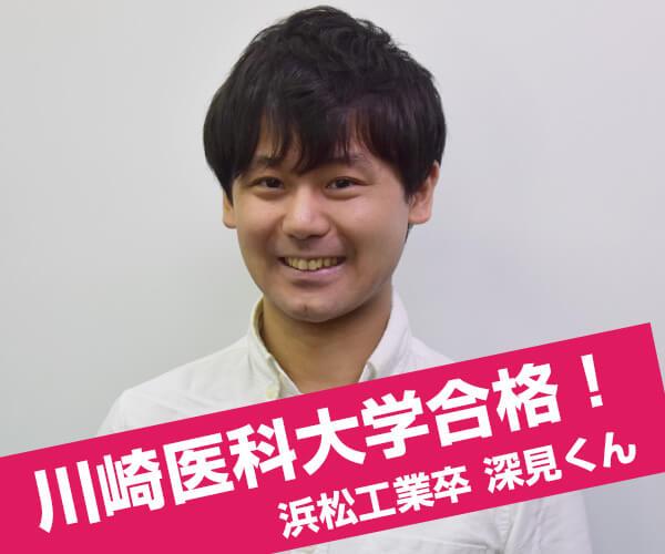 川崎医科大学合格