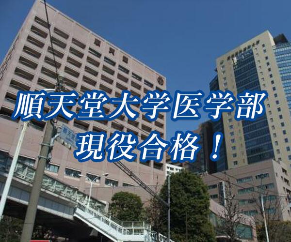 順天堂大学医学部合格