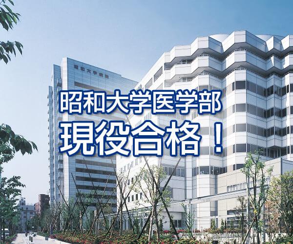 昭和大学医学部合格