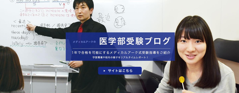 医学部受験ブログ