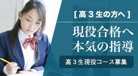 【入試直前特別講習】新高3生の現役合格コース!(無料個別授業あり)