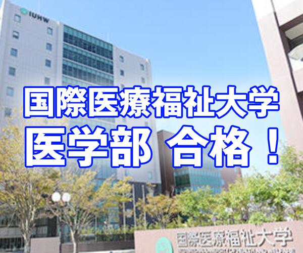 国際医療福祉大学医学部合格