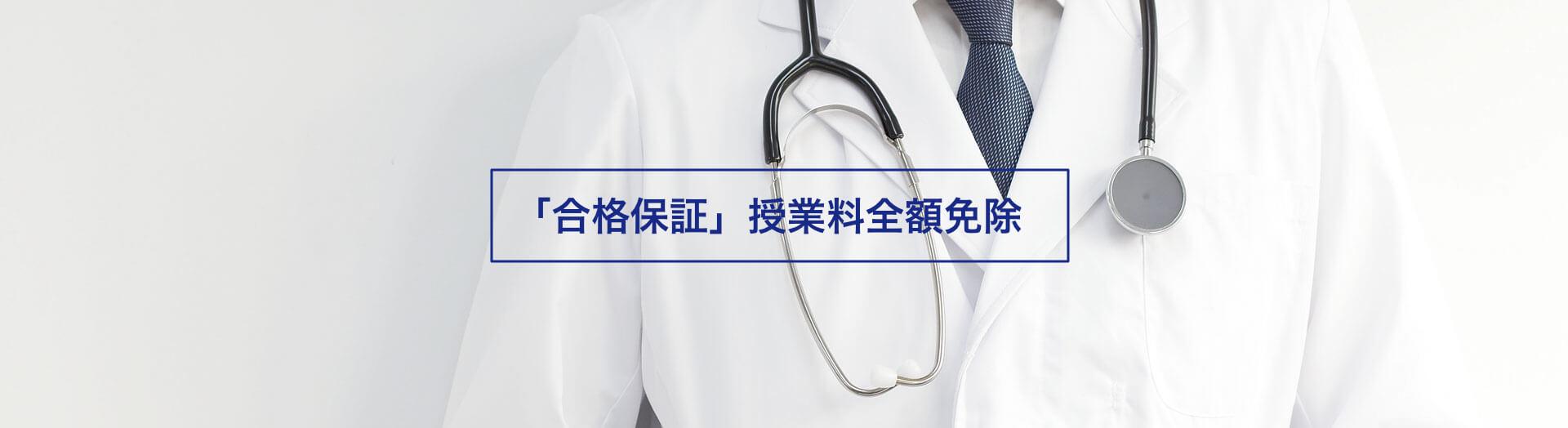 医学部合格保証