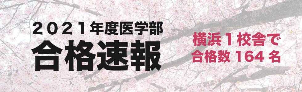 大学 合格 発表 帝京