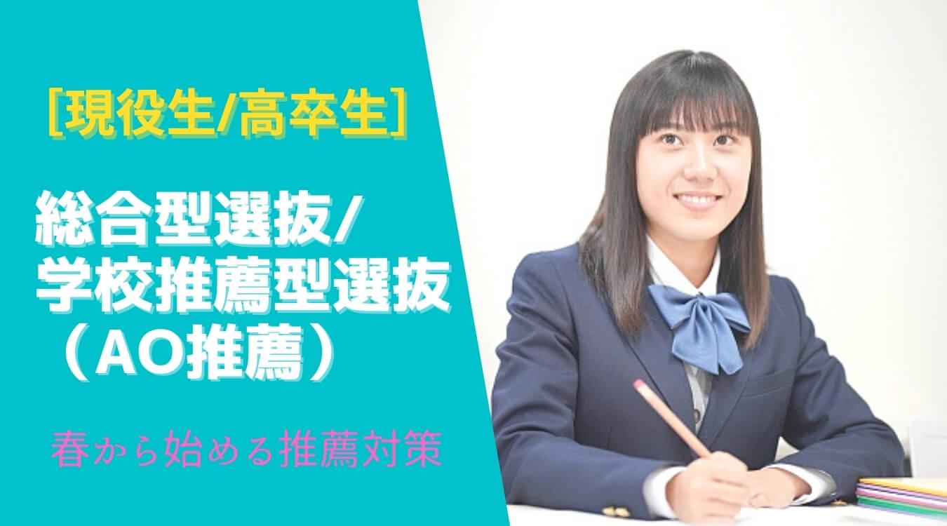 総合型選抜/学校推薦型選抜(AO推薦)対策 開講!
